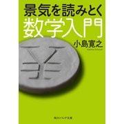 景気を読みとく数学入門(KADOKAWA) [電子書籍]
