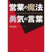 営業の魔法 勇気の言葉(KADOKAWA) [電子書籍]