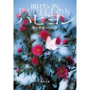 パピヨン 死と看取りへの旅(KADOKAWA / 角川学芸出版) [電子書籍]