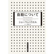 自殺について(KADOKAWA / 角川学芸出版) [電子書籍]