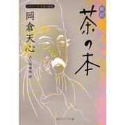 新訳 茶の本 ビギナーズ 日本の思想(KADOKAWA) [電子書籍]