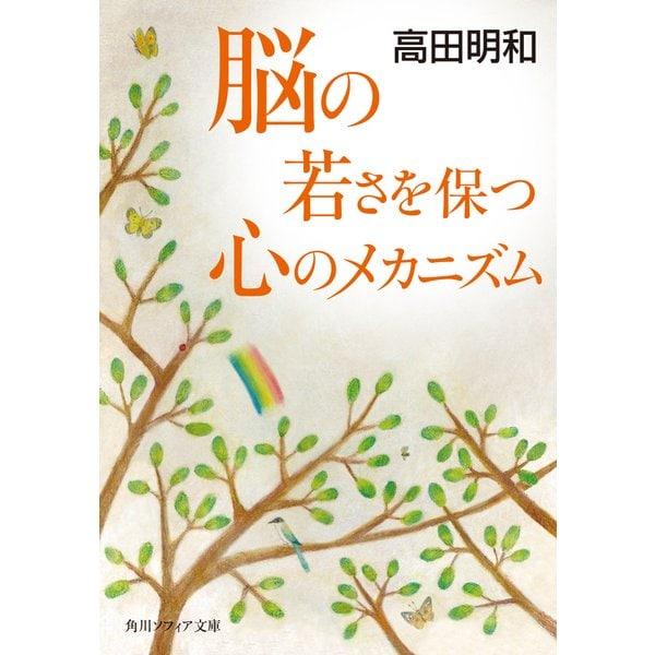 脳の若さを保つ心のメカニズム(KADOKAWA) [電子書籍]
