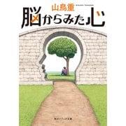 脳からみた心(KADOKAWA) [電子書籍]