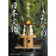 しきたりの日本文化(KADOKAWA) [電子書籍]