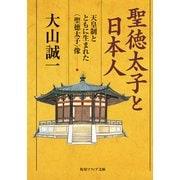 聖徳太子と日本人 天皇制とともに生まれた<聖徳太子>像(KADOKAWA) [電子書籍]