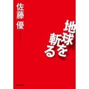 地球を斬る(KADOKAWA) [電子書籍]