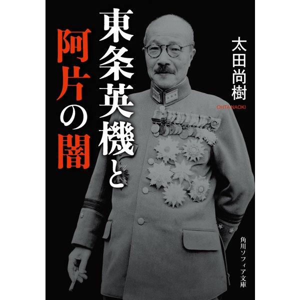 東条英機と阿片の闇(KADOKAWA) [電子書籍]
