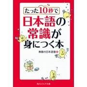 たった10秒で日本語の常識が身につく本(KADOKAWA) [電子書籍]