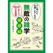 つい他人(ひと)に自慢したくなる 無敵の雑学 健康編 薬に頼らない144の豆知識(KADOKAWA) [電子書籍]
