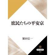 庶民たちの平安京(KADOKAWA) [電子書籍]