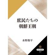庶民たちの朝鮮王朝(KADOKAWA / 角川学芸出版) [電子書籍]