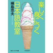 楽しく身につく日本語教室(KADOKAWA) [電子書籍]