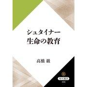 シュタイナー 生命の教育(KADOKAWA) [電子書籍]