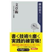 文章術 「伝わる書き方」の練習(KADOKAWA) [電子書籍]