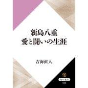 新島八重 愛と闘いの生涯(KADOKAWA) [電子書籍]