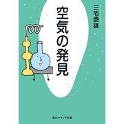 空気の発見(KADOKAWA) [電子書籍]