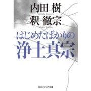 はじめたばかりの浄土真宗(KADOKAWA) [電子書籍]
