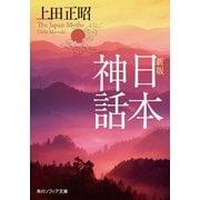 新版 日本神話(KADOKAWA) [電子書籍]