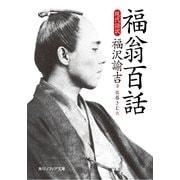 福翁百話 現代語訳(KADOKAWA) [電子書籍]