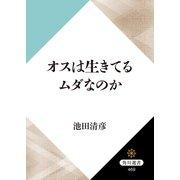 オスは生きてるムダなのか(KADOKAWA) [電子書籍]