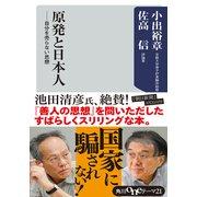 原発と日本人 自分を売らない思想(KADOKAWA) [電子書籍]