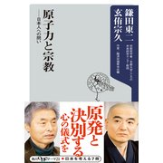 原子力と宗教 日本人への問い(KADOKAWA) [電子書籍]