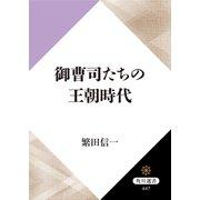 御曹司たちの王朝時代(KADOKAWA) [電子書籍]