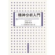 新版 精神分析入門 上(KADOKAWA) [電子書籍]