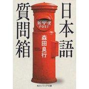 日本語質問箱(KADOKAWA) [電子書籍]