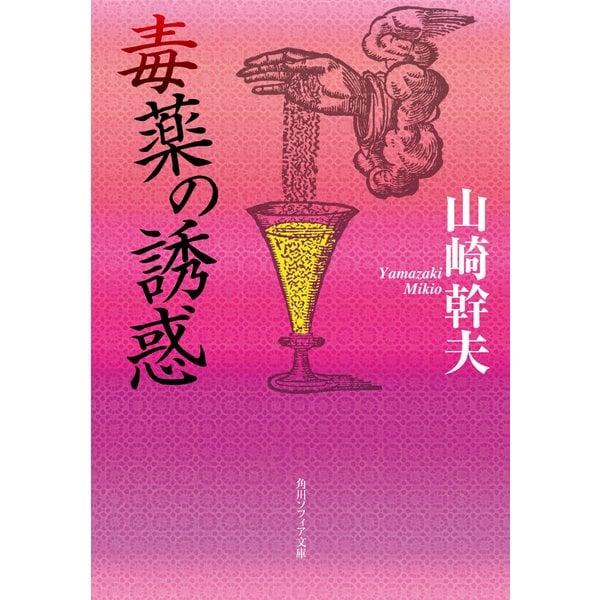 毒薬の誘惑(KADOKAWA) [電子書籍]