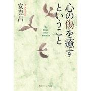 心の傷を癒すということ(KADOKAWA) [電子書籍]