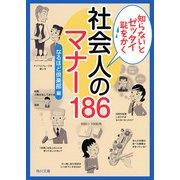 知らないとゼッタイ恥をかく 社会人のマナー186(KADOKAWA) [電子書籍]