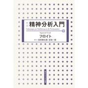 新版 精神分析入門 下(KADOKAWA) [電子書籍]