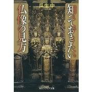 知っておきたい仏像の見方(KADOKAWA) [電子書籍]