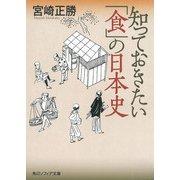 知っておきたい「食」の日本史(KADOKAWA) [電子書籍]