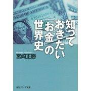 知っておきたい「お金」の世界史(KADOKAWA / 角川学芸出版) [電子書籍]