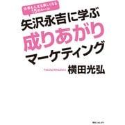 矢沢永吉に学ぶ成りあがりマーケティング(KADOKAWA) [電子書籍]