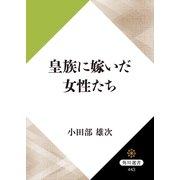 皇族に嫁いだ女性たち(KADOKAWA) [電子書籍]