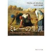 ミレーの生涯(KADOKAWA) [電子書籍]