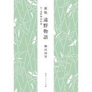 新版 遠野物語 付・遠野物語拾遺(KADOKAWA) [電子書籍]
