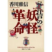 江戸の妖怪革命(KADOKAWA) [電子書籍]