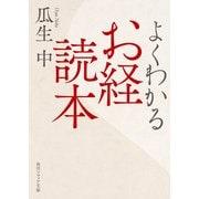 よくわかるお経読本(KADOKAWA) [電子書籍]