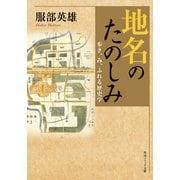 地名のたのしみ 歩き、み、ふれる歴史学(KADOKAWA / 角川学芸出版) [電子書籍]