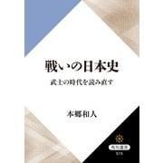 戦いの日本史 武士の時代を読み直す(KADOKAWA) [電子書籍]