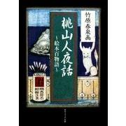 桃山人夜話 ~絵本百物語~(KADOKAWA) [電子書籍]