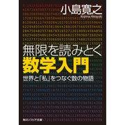 無限を読みとく数学入門 世界と「私」をつなぐ数の物語(KADOKAWA) [電子書籍]