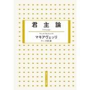 君主論(KADOKAWA) [電子書籍]