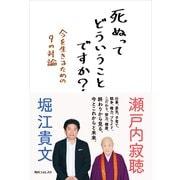 死ぬってどういうことですか? 今を生きるための9の対論(KADOKAWA) [電子書籍]
