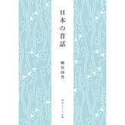 日本の昔話(KADOKAWA) [電子書籍]