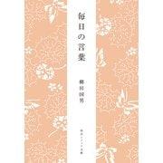 毎日の言葉(KADOKAWA) [電子書籍]